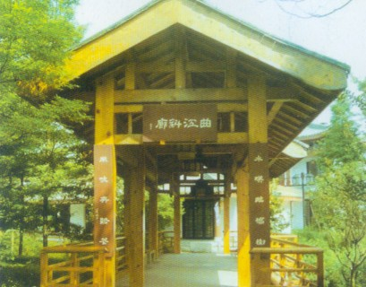 亭子效果图 武汉园林景观设计 绿化工程施工 屋顶花园 花